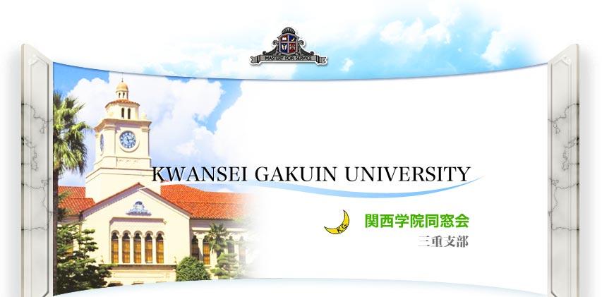 関西学院大学同窓会三重支部